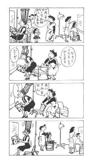 yonkoma sazae san