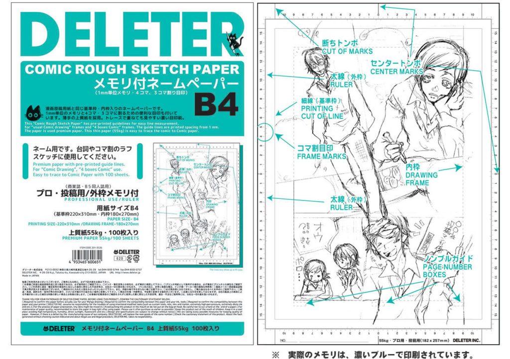 deleter papier manga nemu